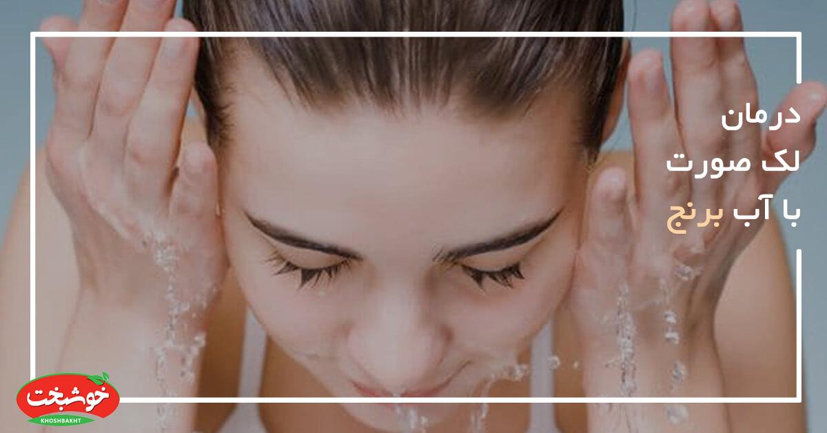 درمان لک صورت با آب برنج