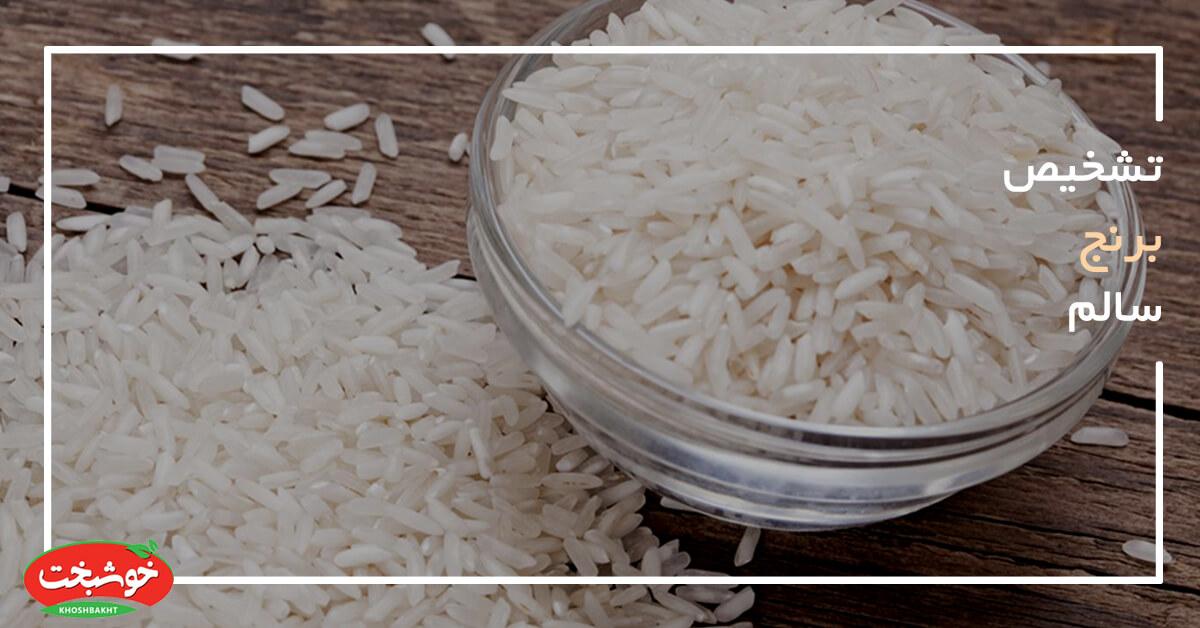 تشخیص برنج سالم