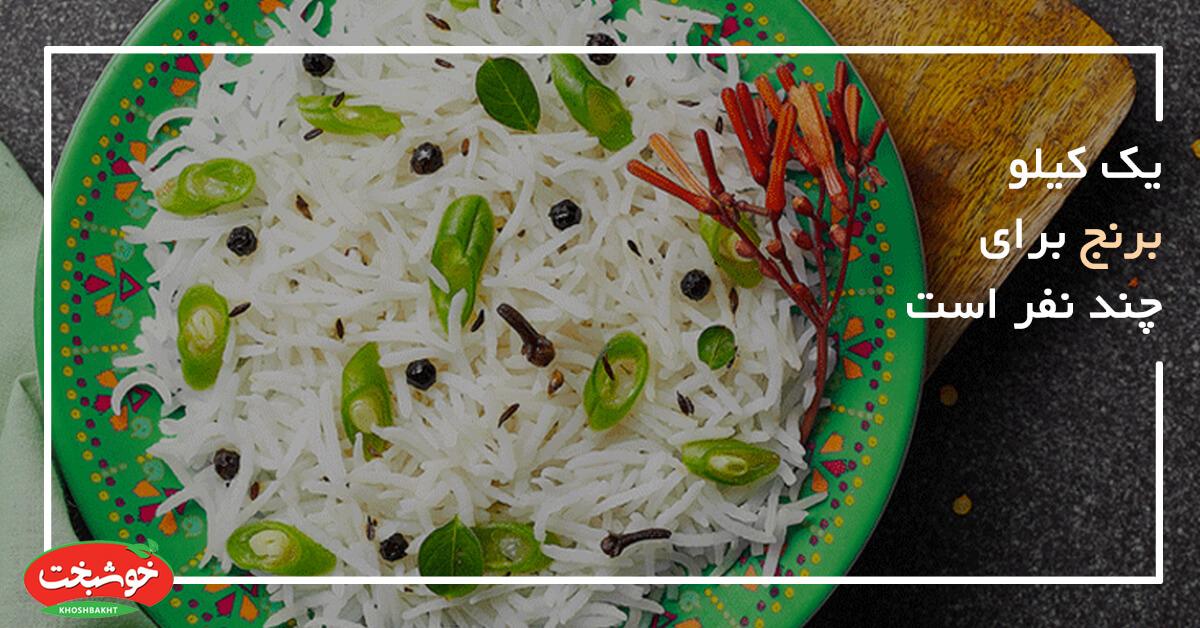 یک کیلو برنج