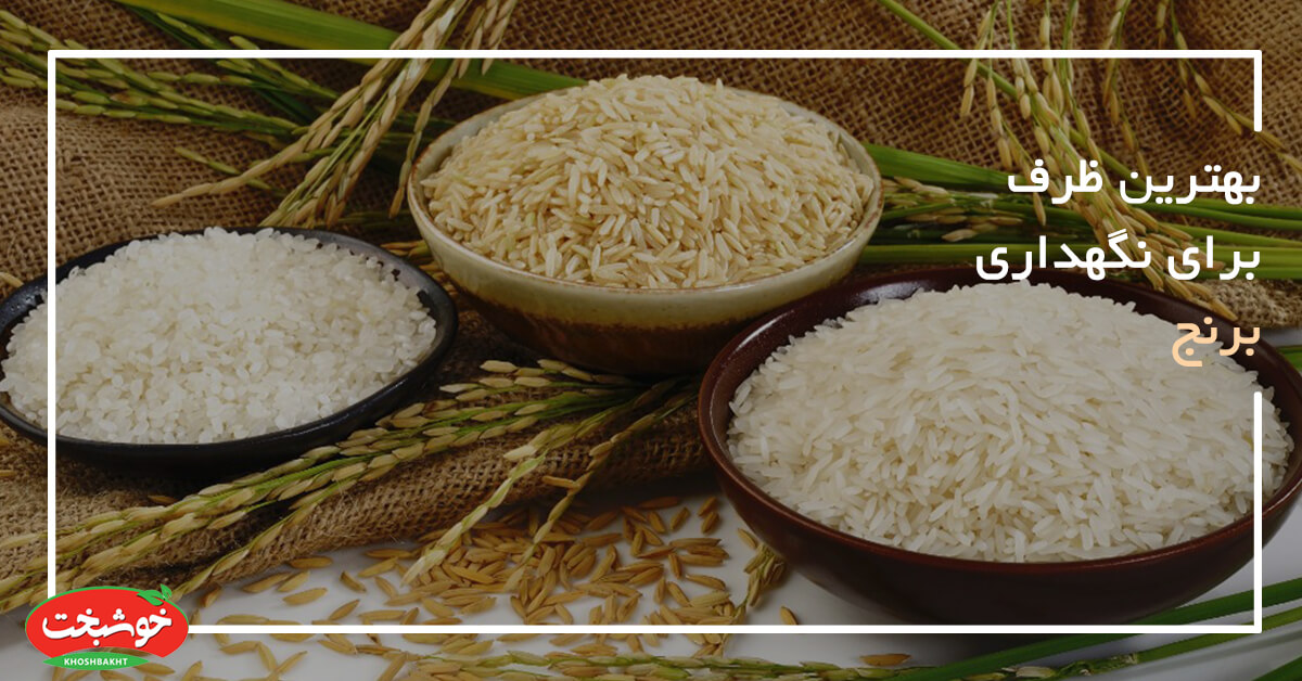 بهترین ظرف برای نگهداری برنج