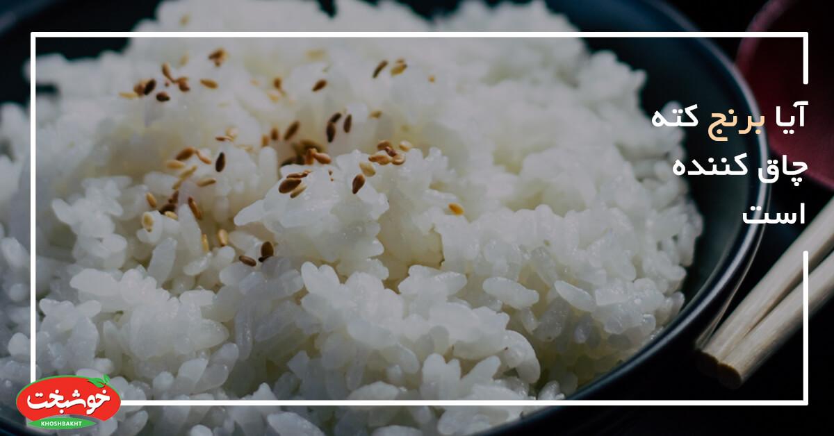 آیا برنج کته چاق کننده است