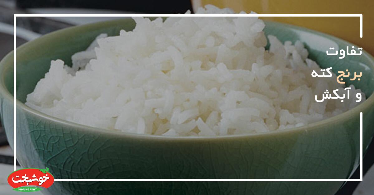 تفاوت برنج کته و آبکش