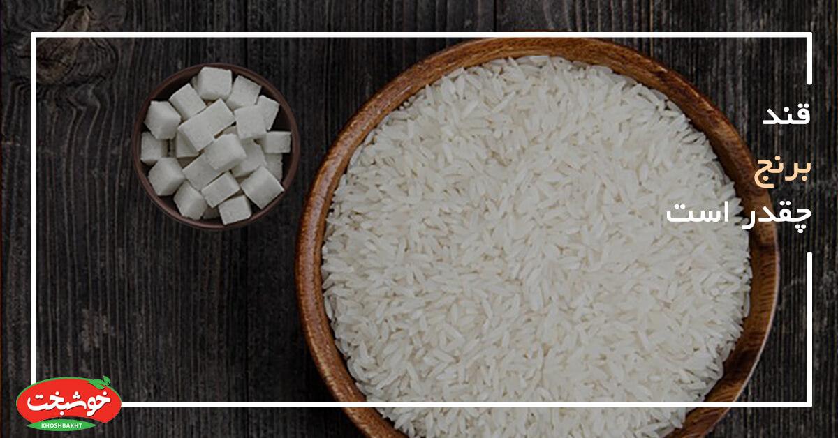 قند برنج چقدر است
