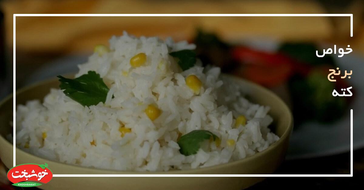 خواص برنج کته