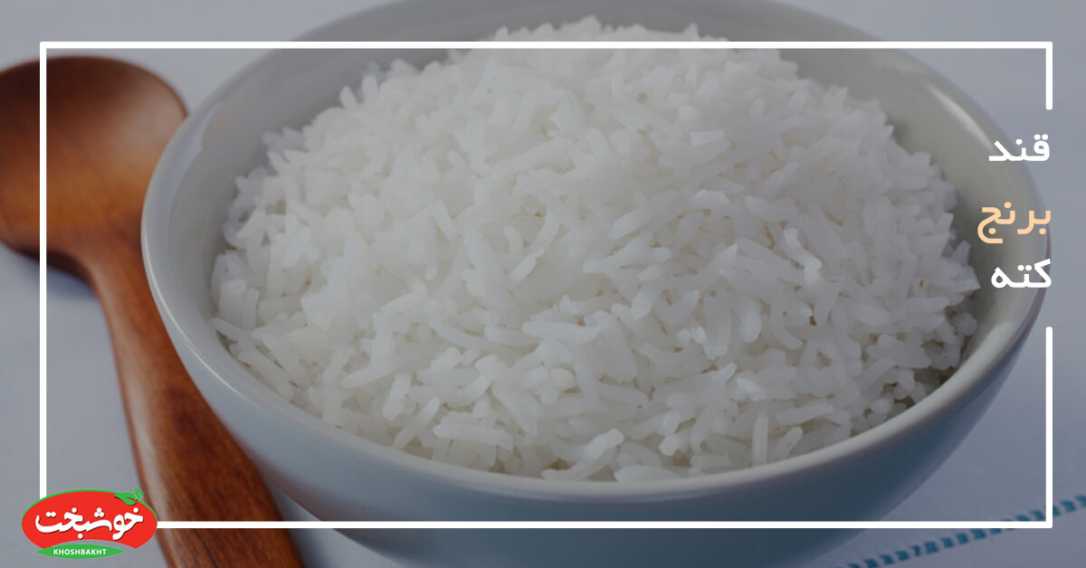قند برنج کته