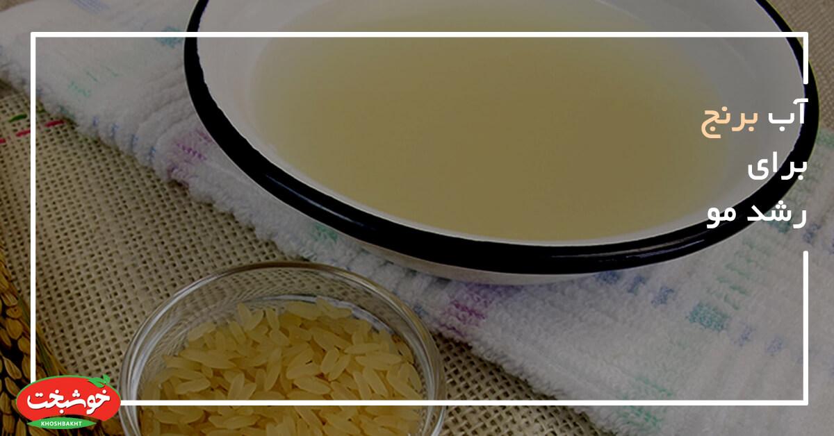آب برنج برای رشد مو