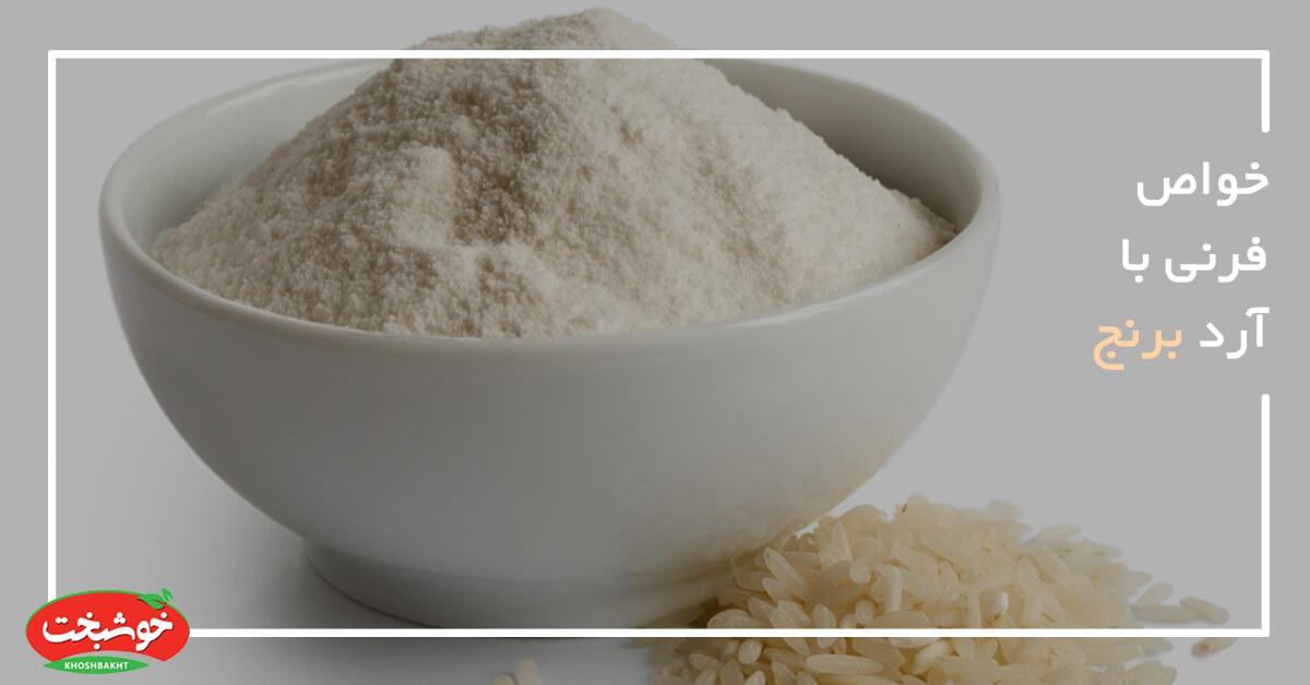 خواص فرنی با آرد برنج