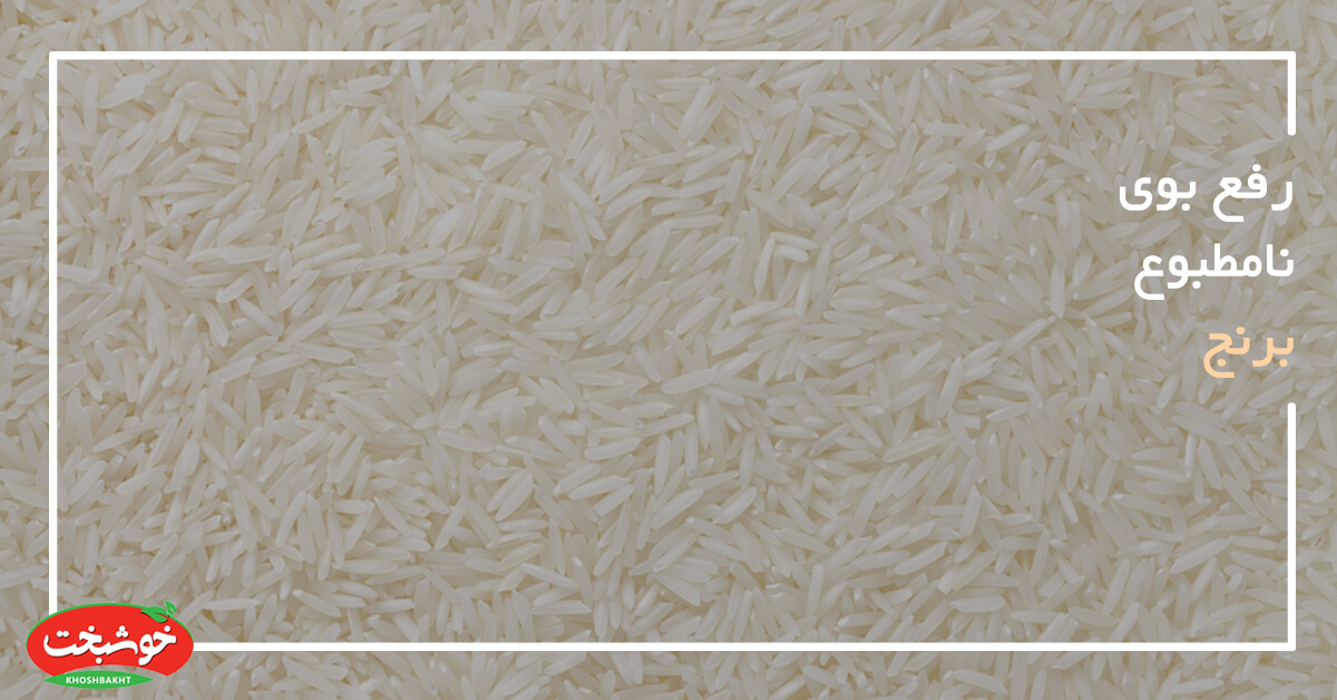 رفع بوی نامطبوع برنج