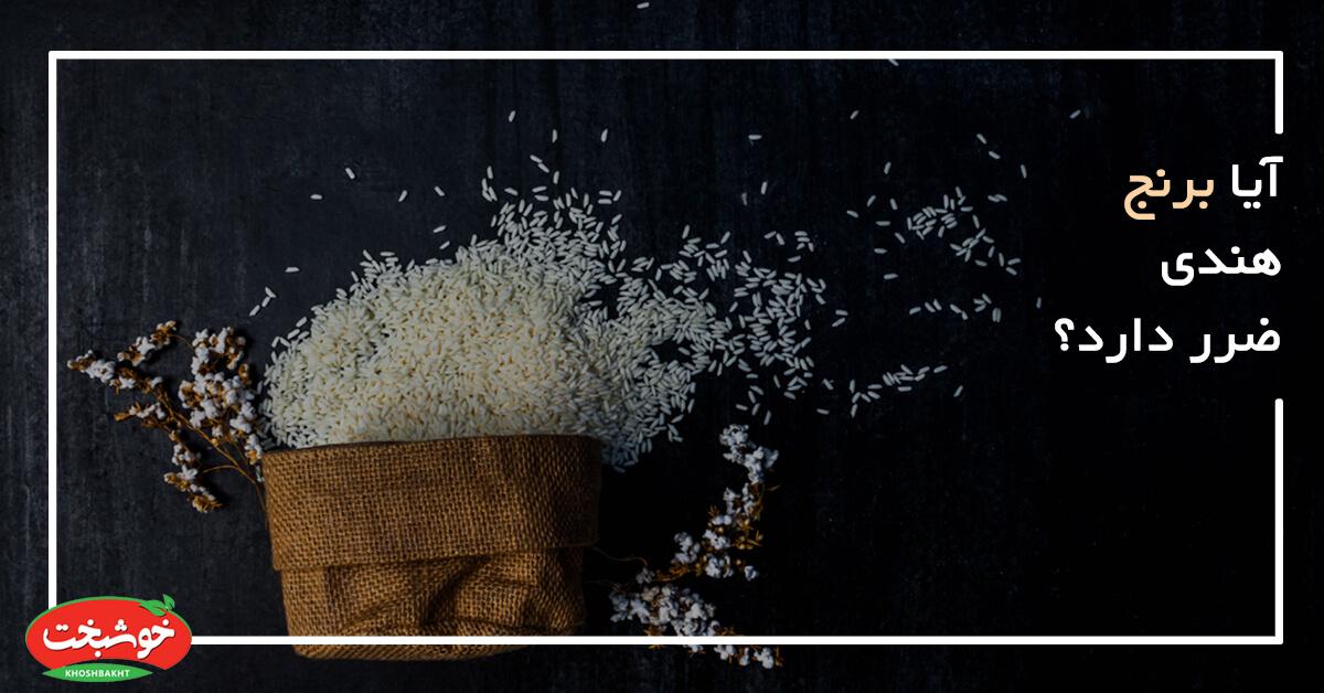 آیا برنج هندی ضرر دارد ؟