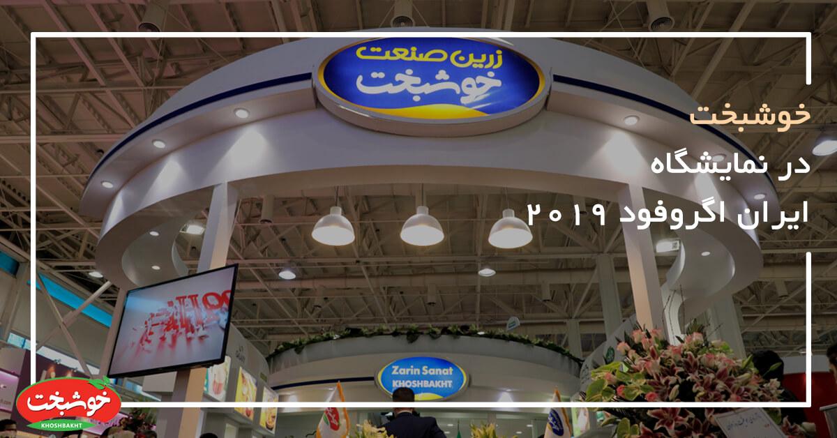 زرین صنعت خوشبخت در نمایشگاه ایران اگروفود