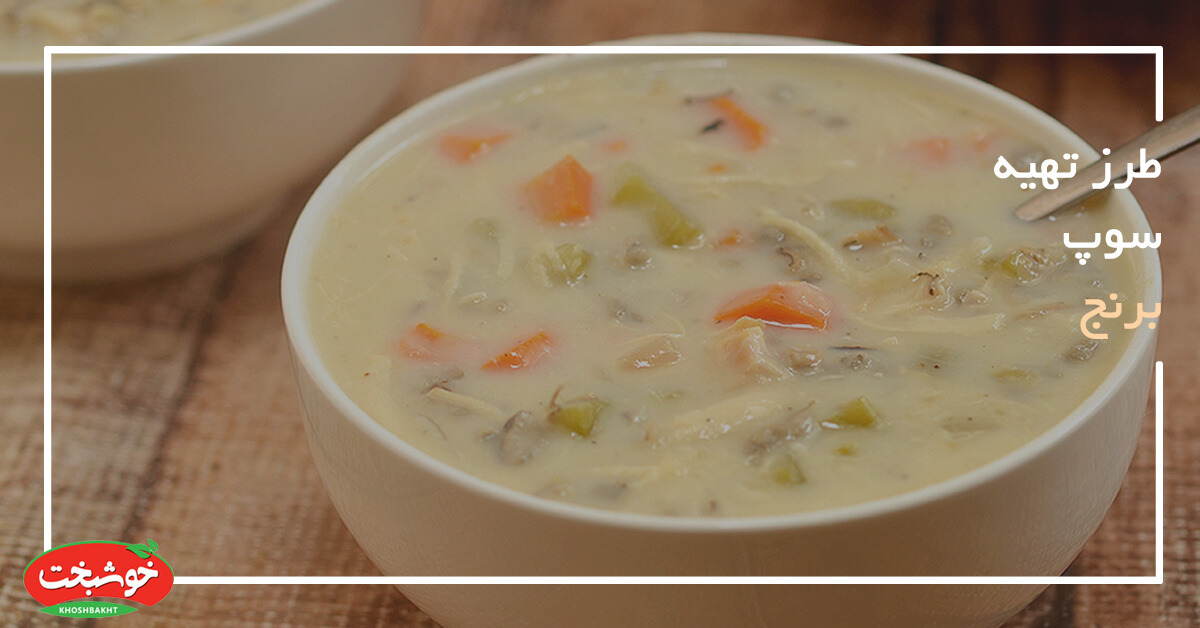 طرز تهیه سوپ برنج
