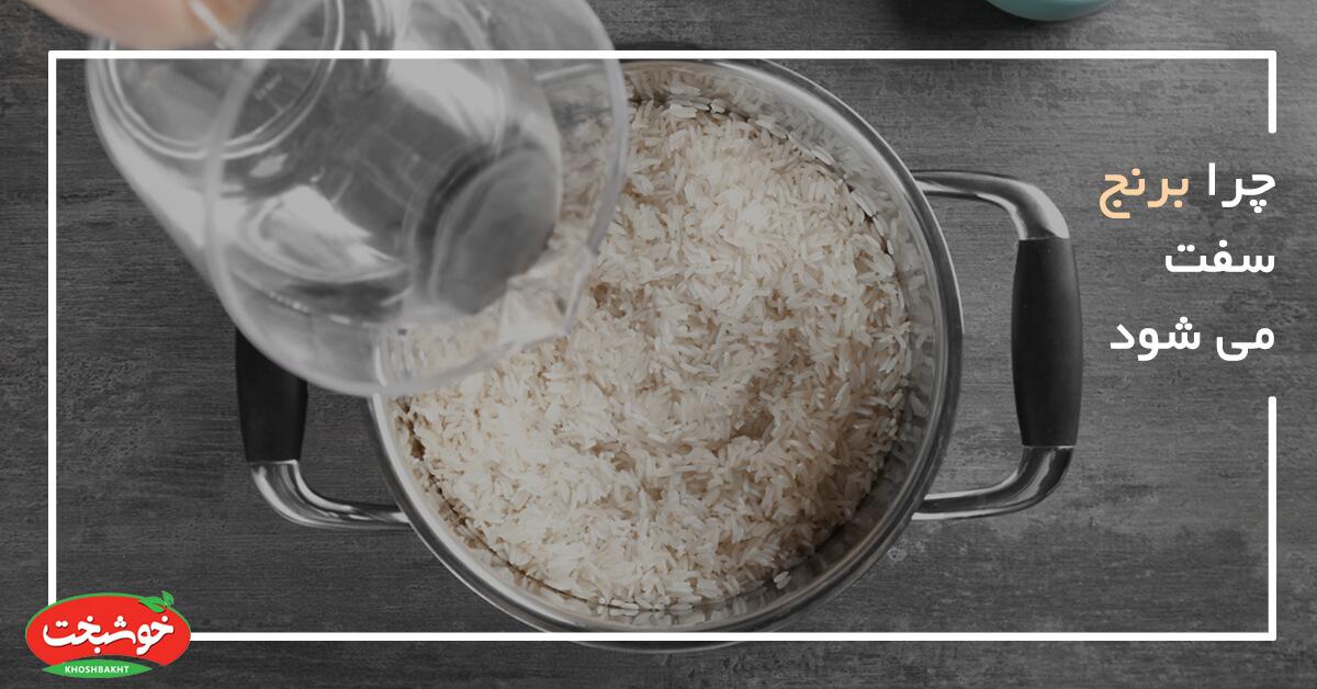 چرا برنج سفت می شود