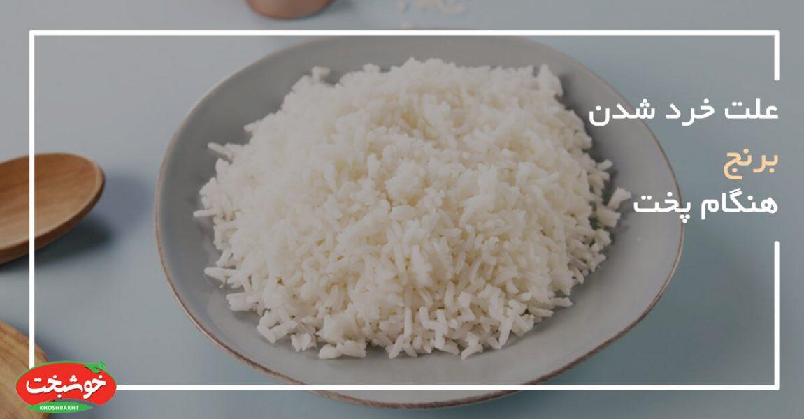 علت خرد شدن برنج هنگام پخت