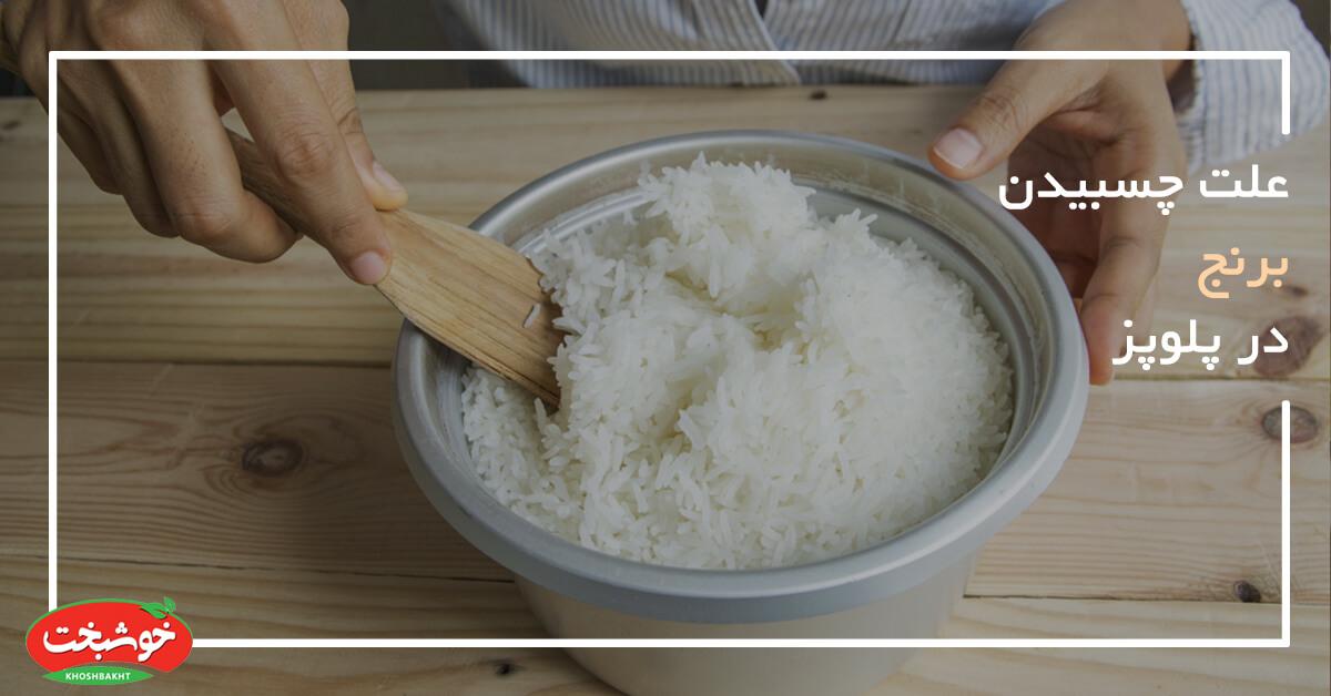 علت چسبیدن برنج در پلوپز