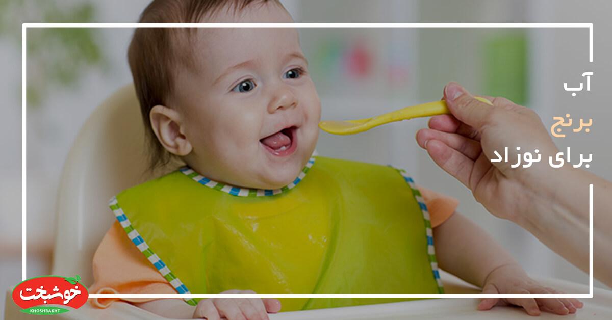 آب برنج برای نوزاد