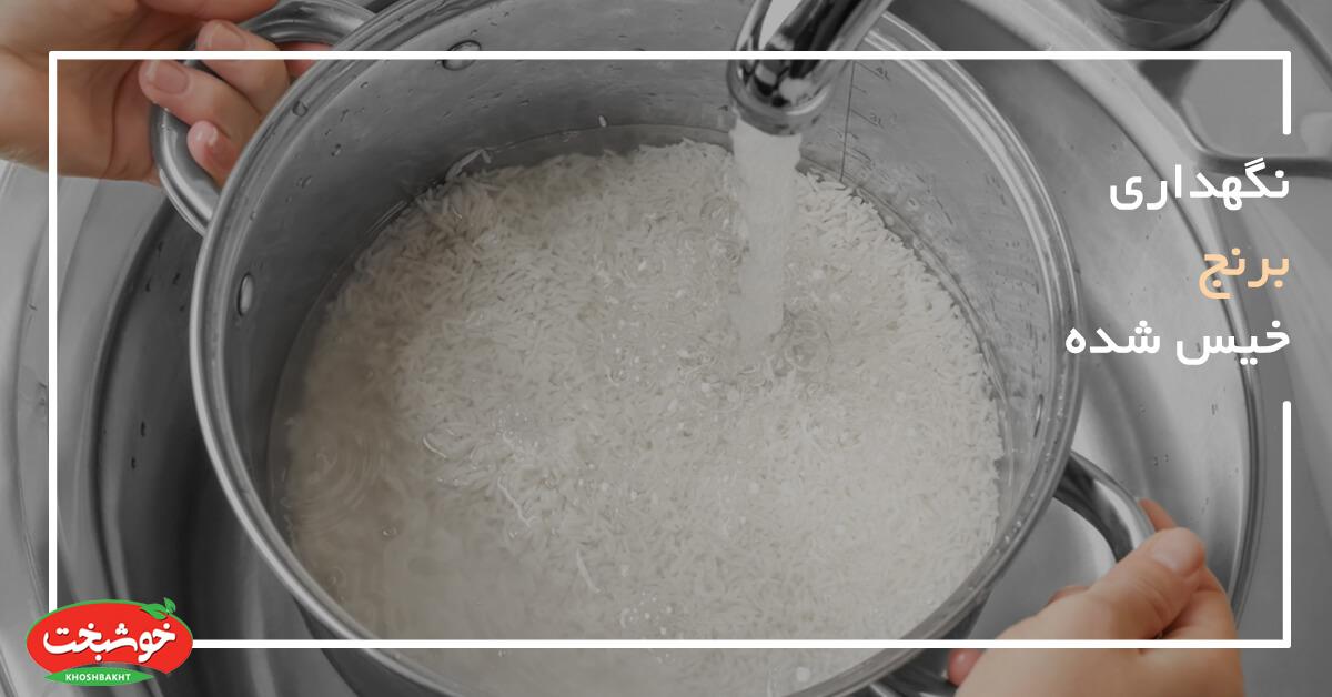 نگهداری برنج خیس شده