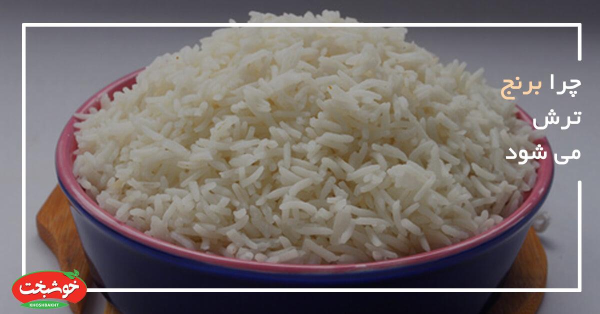چرا برنج ترش می شود