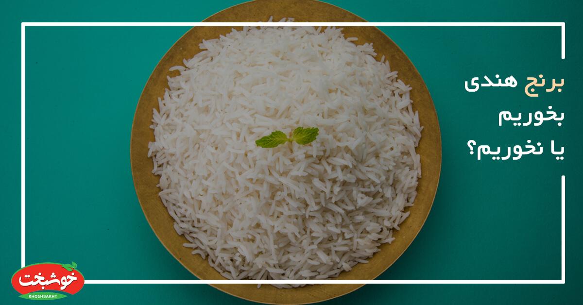 برنج هندی بخوریم یا نخوریم ؟