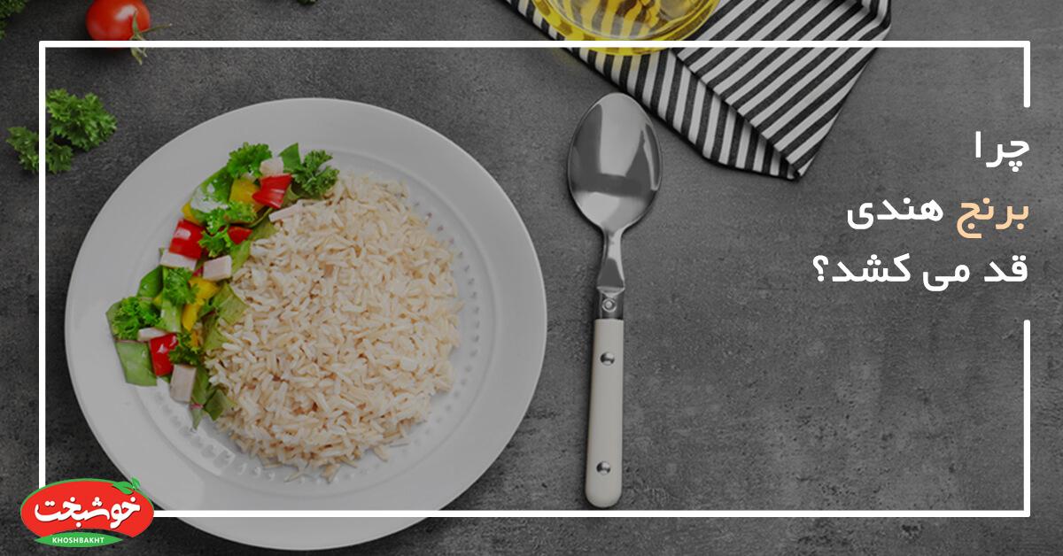 چرا برنج هندی قد می کشد ؟