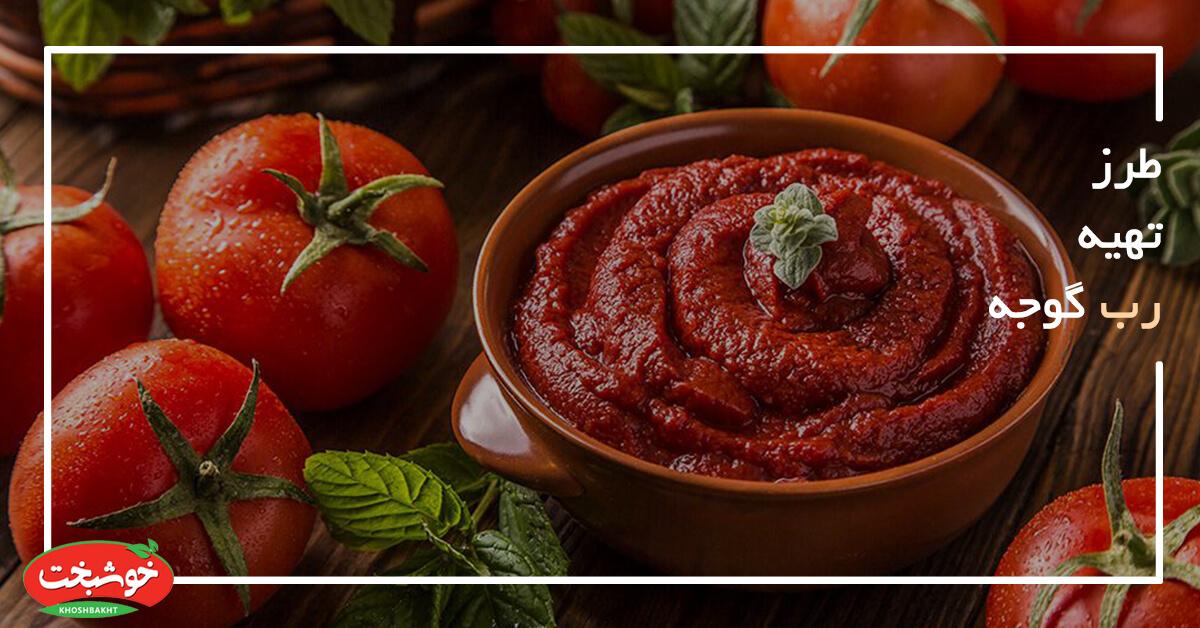 طرز تهیه رب گوجه