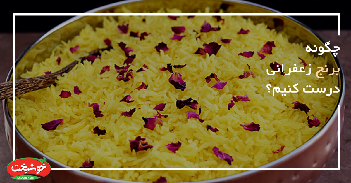 چگونه برنج زعفرانی درست کنیم ؟
