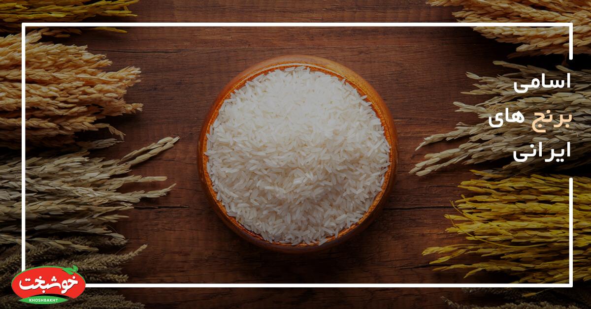 اسامی برنج های ایرانی