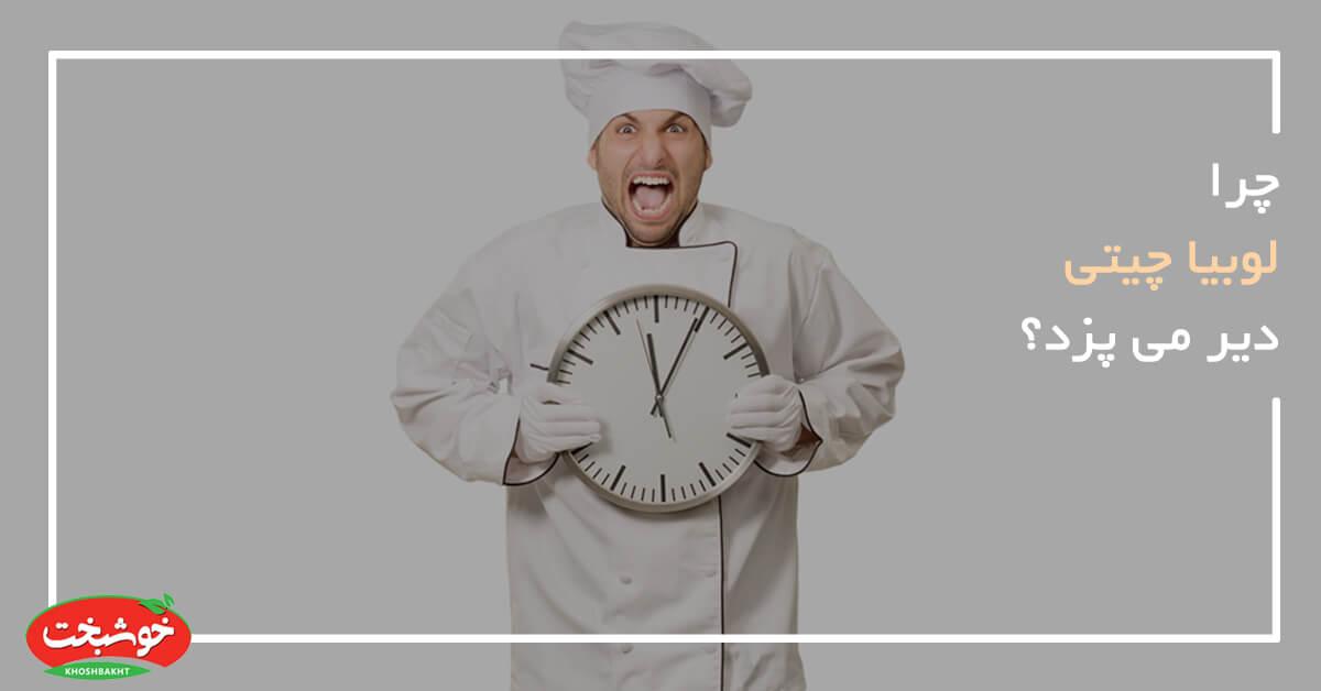 چرا لوبیا چیتی دیر می پزد ؟