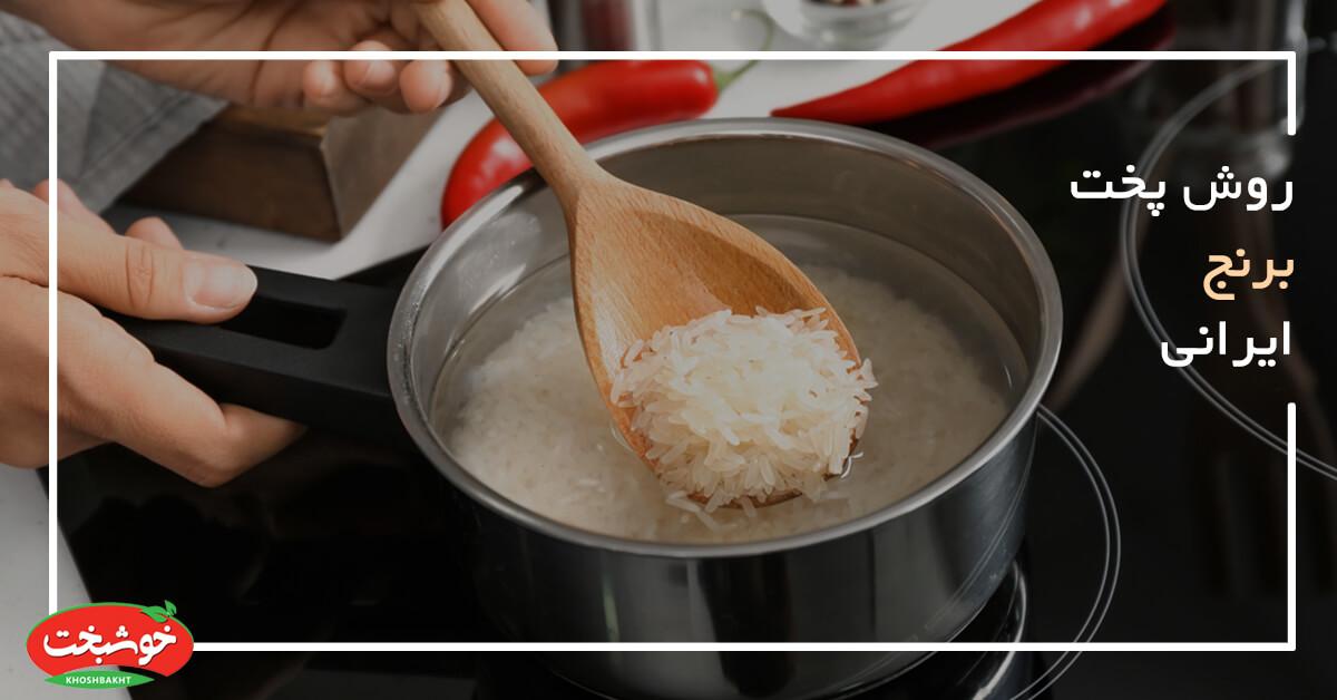 روش پخت برنج ایرانی