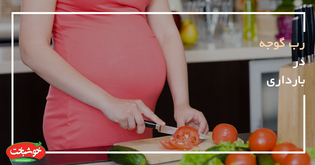 رب گوجه در بارداری