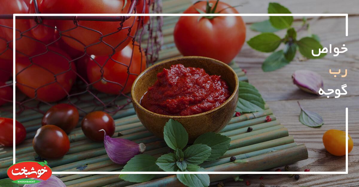 خواص رب گوجه