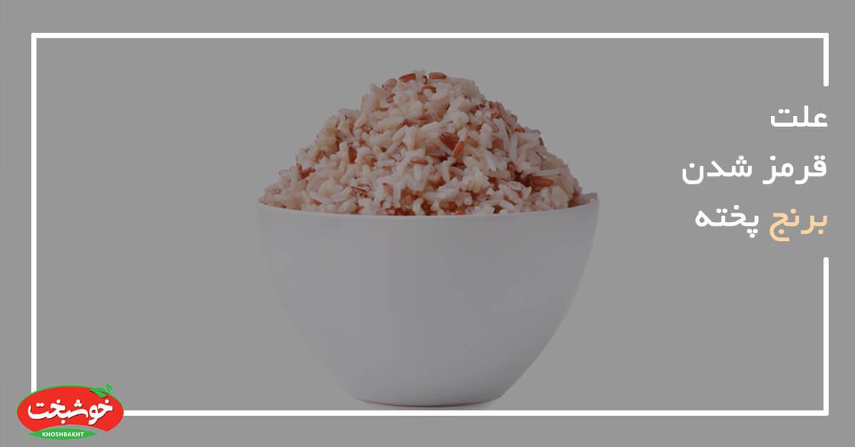علت قرمز شدن برنج پخته