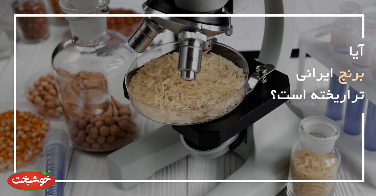 آیا برنج ایرانی تراریخته است ؟