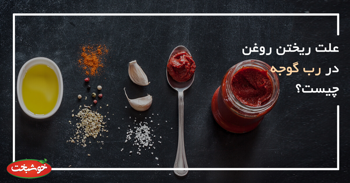 علت ریختن روغن در رب گوجه چیست؟
