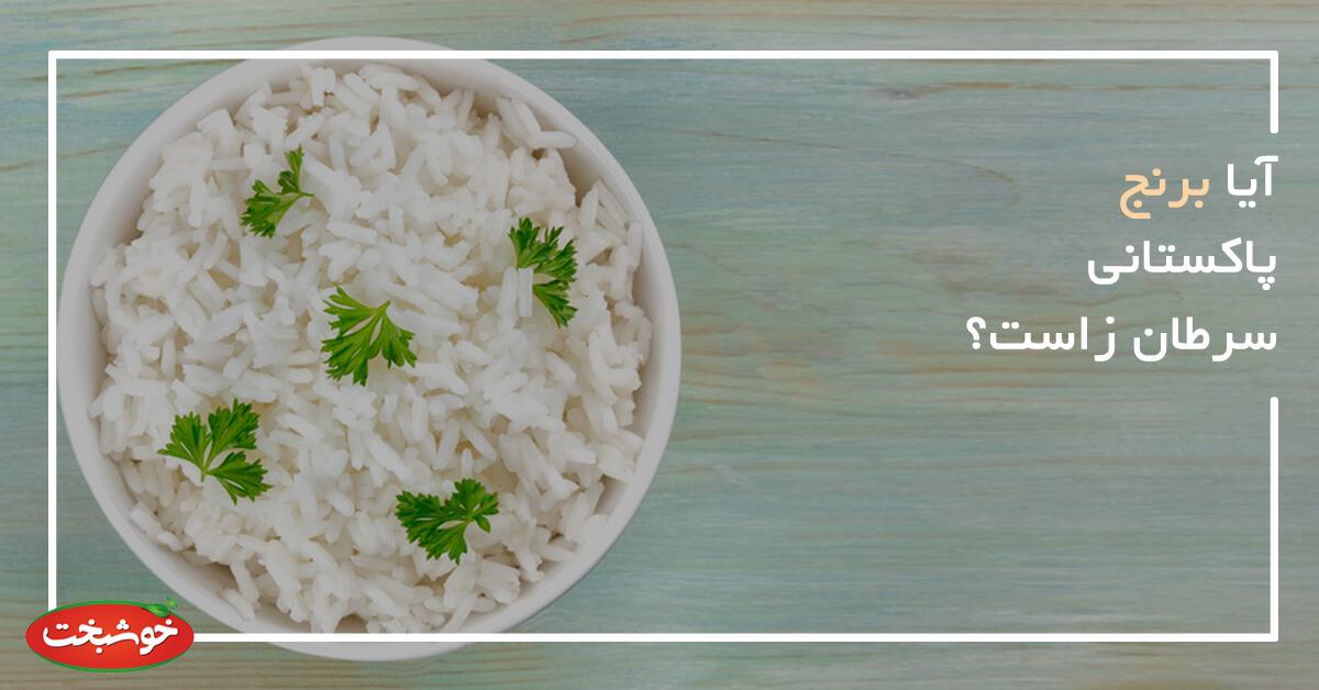 آیا برنج پاکستانی سرطان زاست ؟