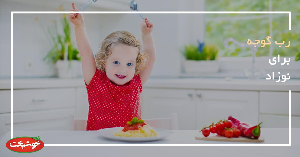 رب گوجه برای نوزاد