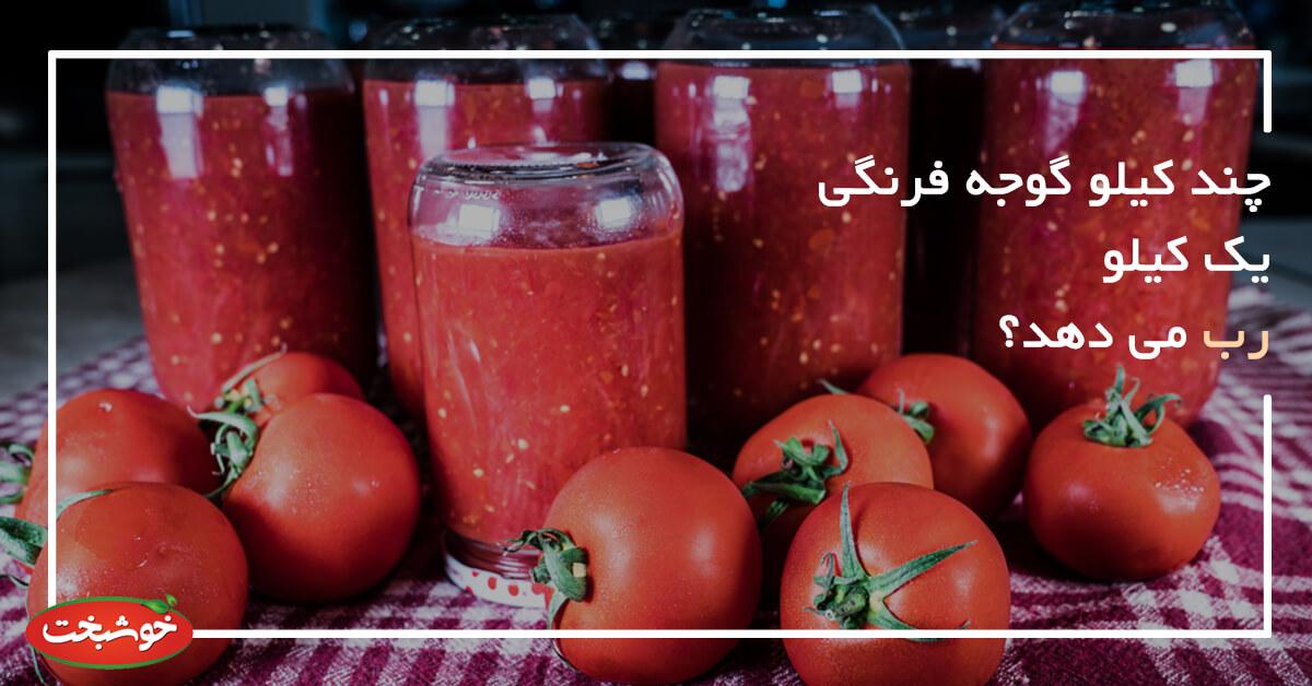 چند کیلو گوجه فرنگی یک کیلو رب می دهد ؟