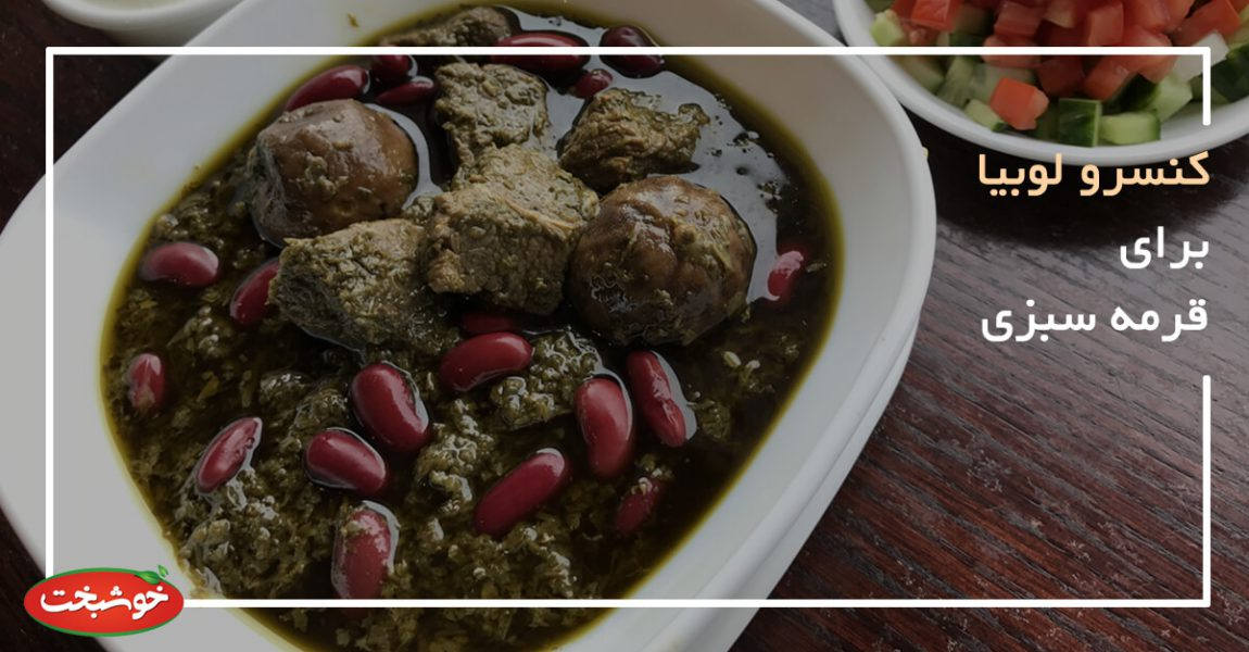 کنسرو لوبیا برای قرمه سبزی