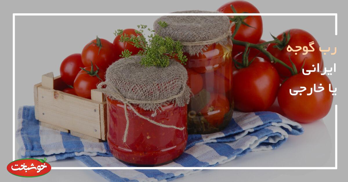 رب گوجه ایرانی یا خارجی
