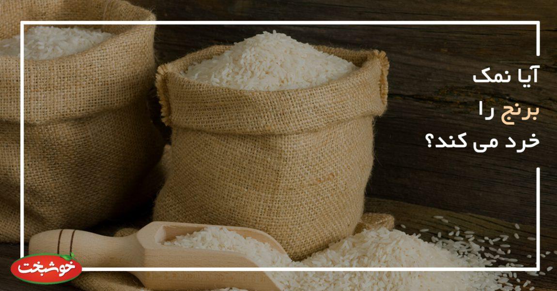 آیا نمک برنج را خرد می کند ؟