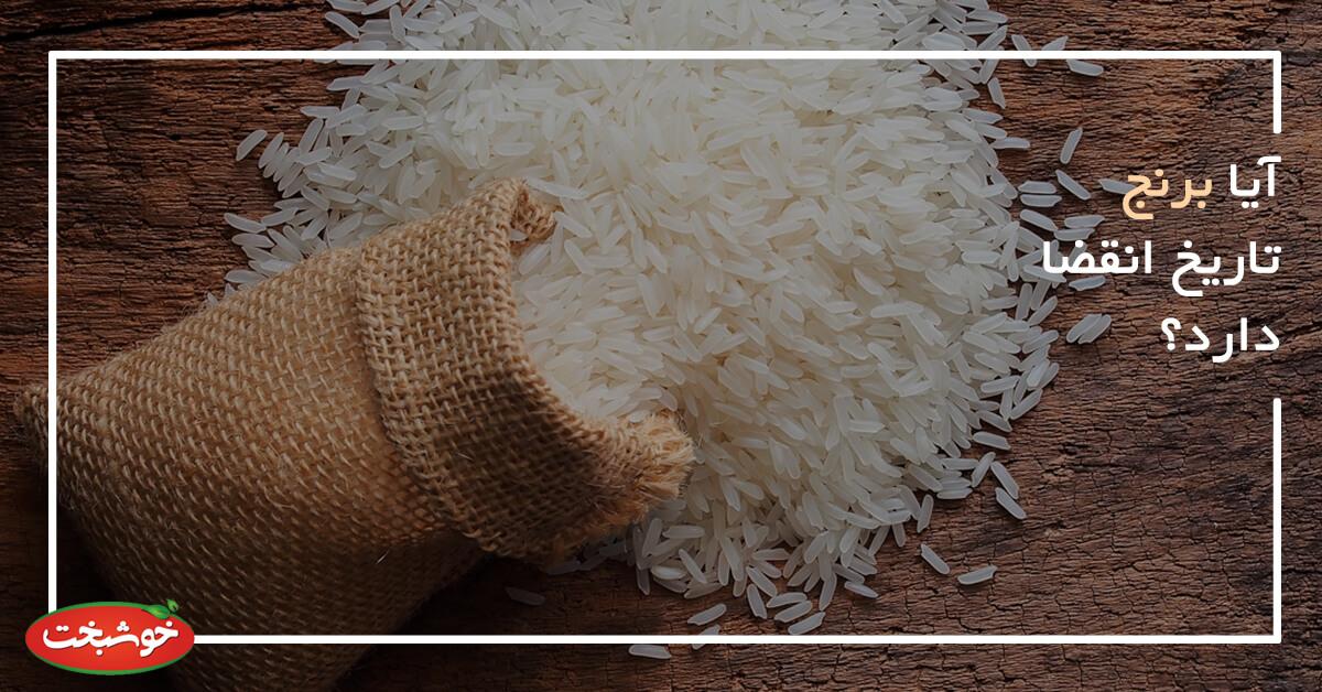 آیا برنج تاریخ انقضا دارد ؟
