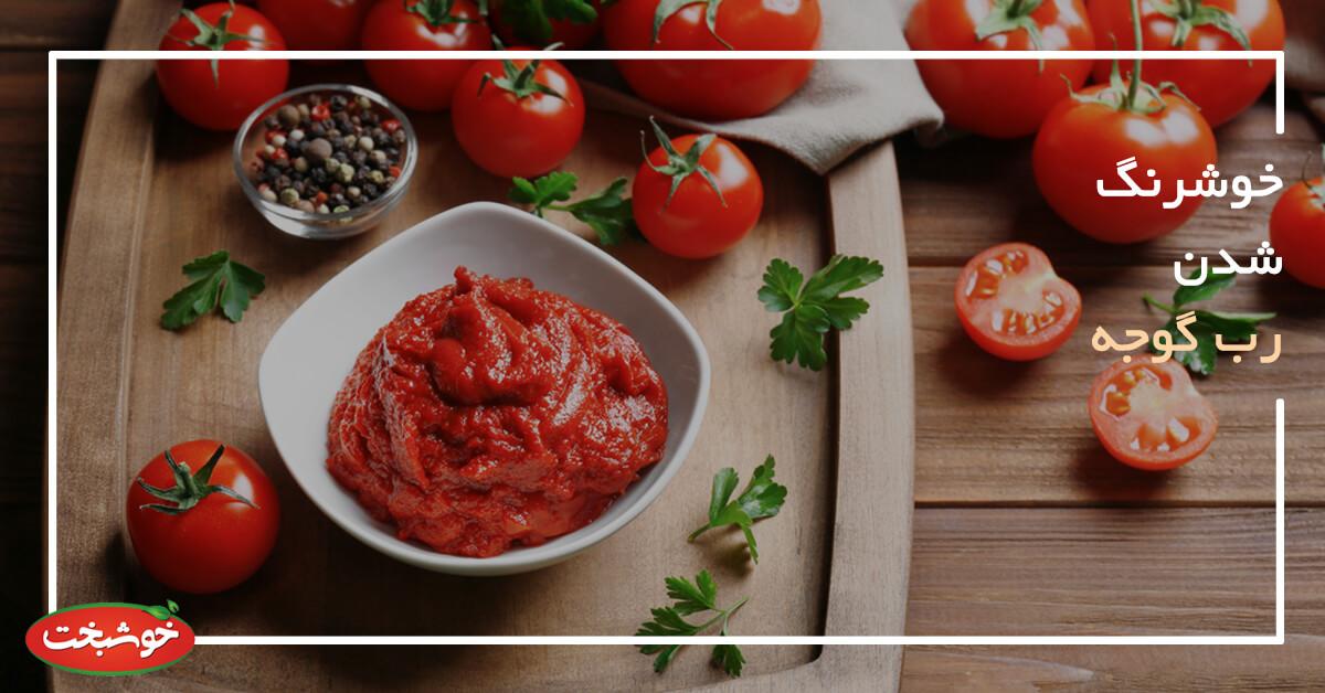 خوشرنگ شدن رب گوجه
