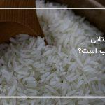 برنج هندی و پاکستانی کمیاب است
