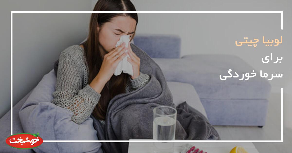 لوبیا چیتی برای سرماخوردگی