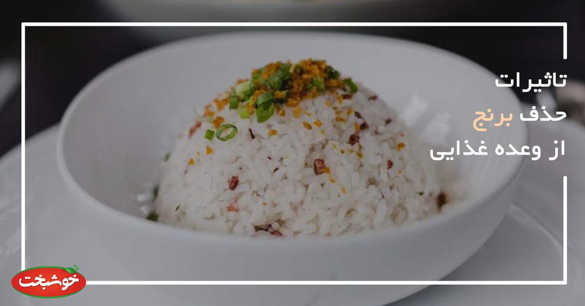 تاثیرات حذف برنج از وعده غذایی