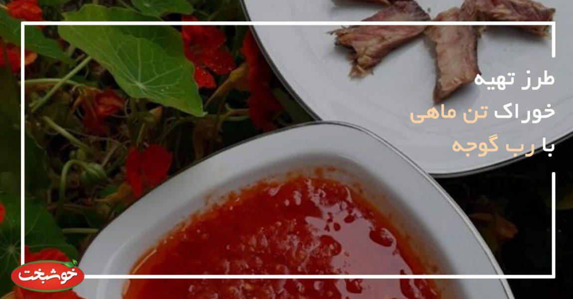 طرز تهیه خوراک تن ماهی با رب گوجه