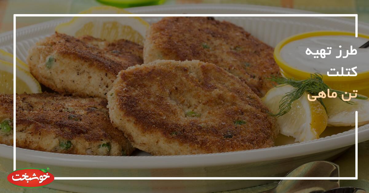 طرز تهیه کتلت تن ماهی