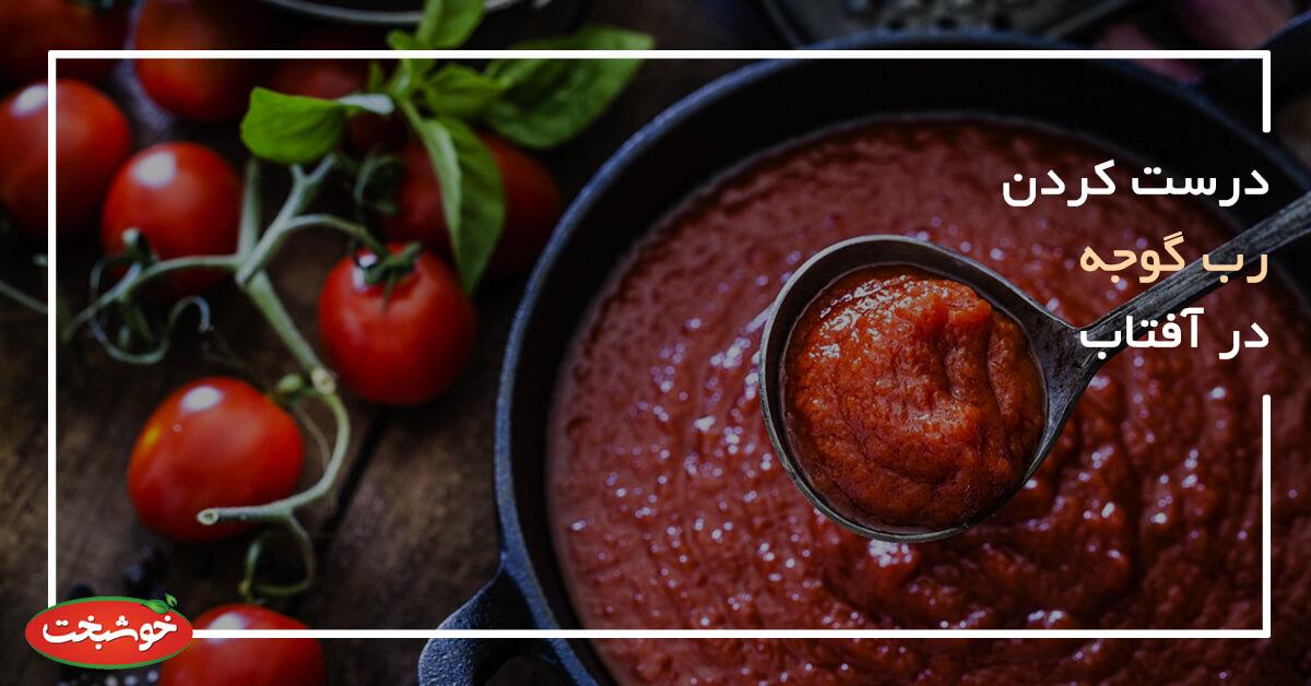 درست کردن رب گوجه در آفتاب