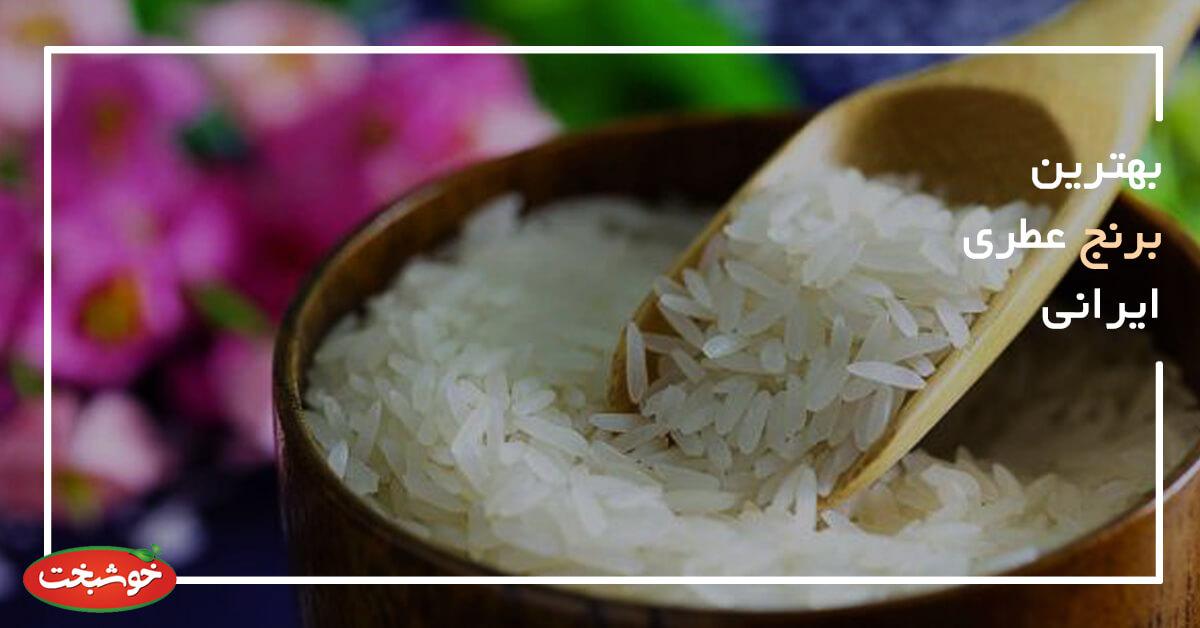 بهترین برنج عطری ایرانی