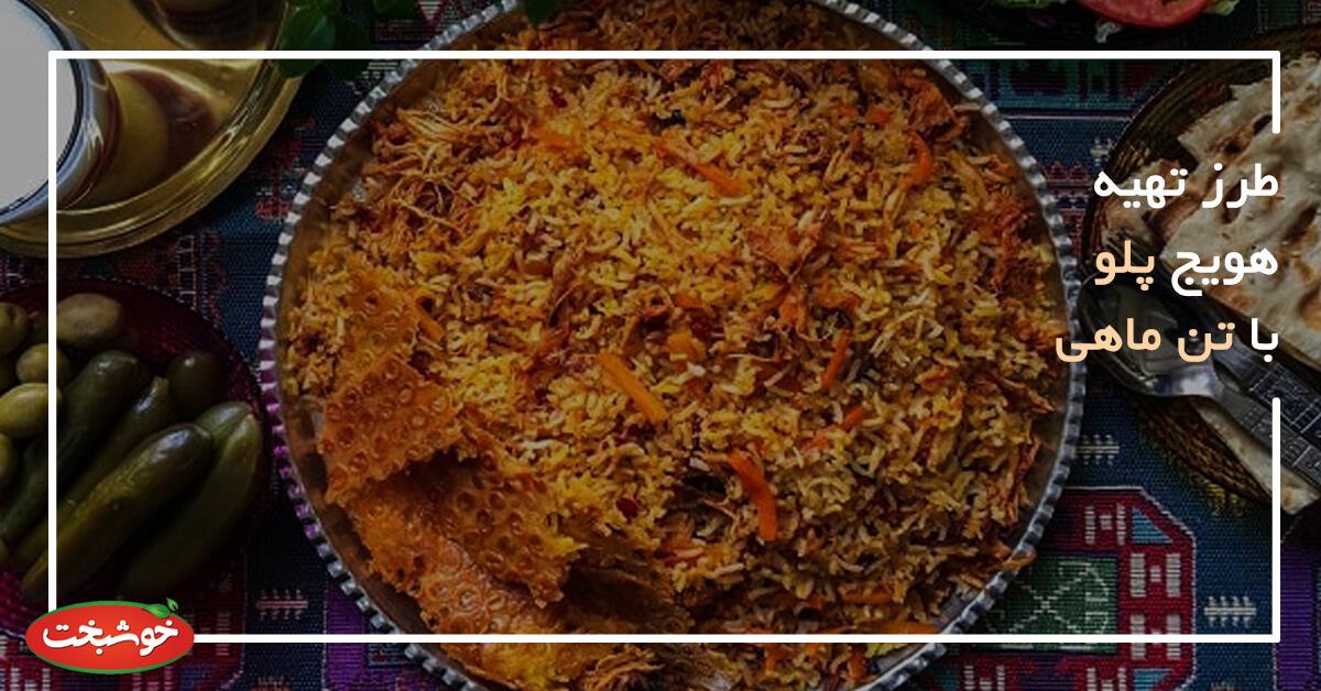 طرز تهیه هویج پلو با تن ماهی