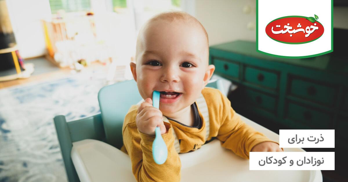 ذرت برای نوزادان و کودکان